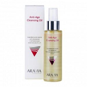 Гидрофильное масло для умывания с витаминным комплексом А,Е,F Anti-Age Cleansing Oil, ARAVIA Professional