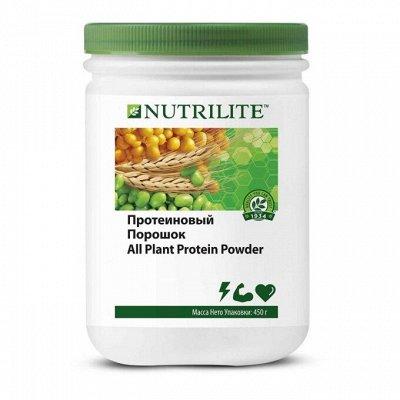 А*м*в*е*й — NUTRILITE (витамины и минералы, БАД) для взрослых — БАД