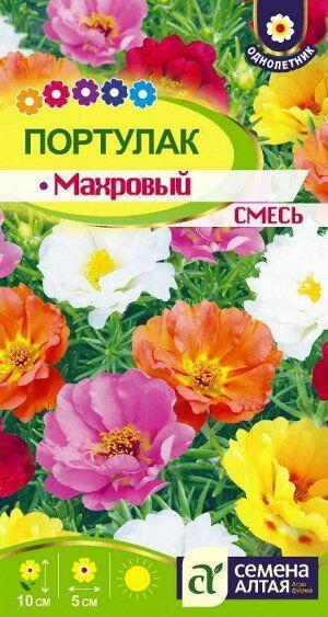Цветы Портулак Махровый Смесь/Сем Алт/цп 0,1 гр.