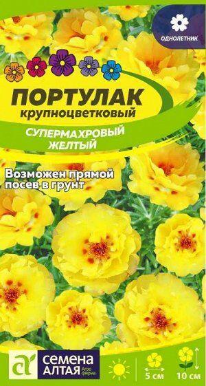 Цветы Портулак Супермахровый Желтый/Сем Алт/цп 0,1 гр.