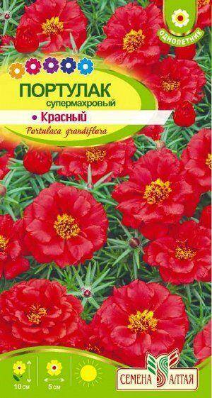 Цветы Портулак Супермахровый Красный/Сем Алт/цп 0,1 гр.