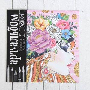 """Альбом для вдохновения """"Fashion"""" 20 стр."""