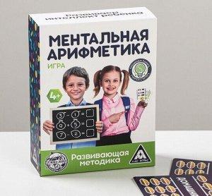 """Игра развивающая для детей """"Ментальная арифметика"""""""