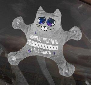 """Автоигрушка на присосках """"Понять,простить и позвонить!"""", котик"""