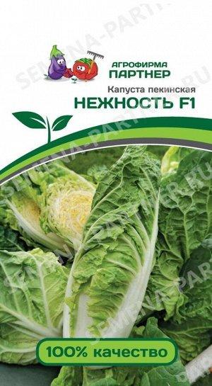 Семена Капуста пекинская Нежность F1 0,5 гр.