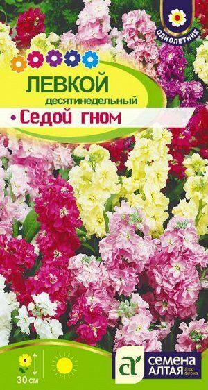 Цветы Левкой Десятинедельный гном седой/Сем Алт/цп 0,1 гр.