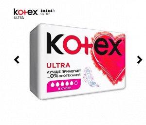 Прокладки Котекс (Kotex) Ultra СУПЕР 8шт.сеточка.
