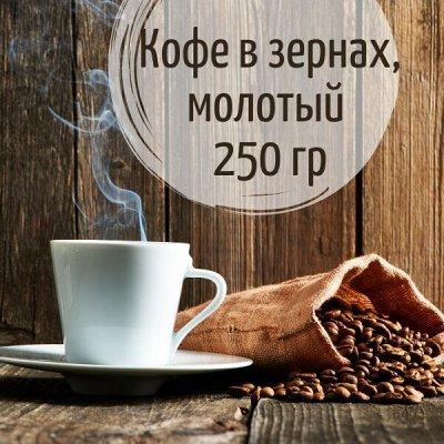 Kafema. Кофе в зернах, молотый и натуральный без кофеина ☕ — Свежеобжаренный кофе Kafema. Зерно и молотый. 250гр