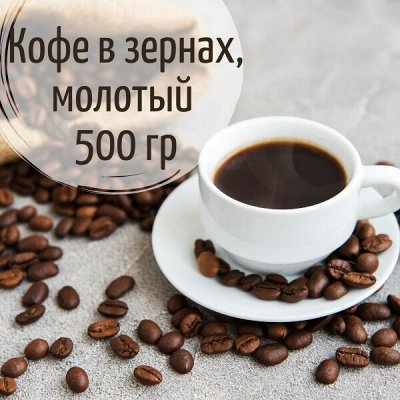 Kafema. Кофе в зернах, молотый и натуральный без кофеина ☕ — Свежеобжаренный кофе Kafema. Зерно и молотый. 500гр