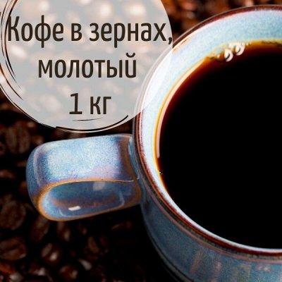 Kafema. Кофе в зернах, молотый и натуральный без кофеина ☕ — Свежеобжаренный кофе Kafema. Зерно и молотый. 1кг