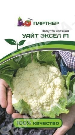 Семена Капуста цветная Уайт Эксел F1 ^(10ШТ)