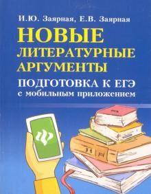 Новые литературные аргументы:подгот.к ЕГЭ