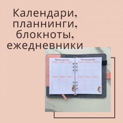 New Moralовая! Большая канцелярская и море нужностей! — Календари, планинги, блокноты, ежедневники — Канцтовары