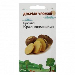 """Семена Брюква """"Красносельская"""", 0,5 г"""