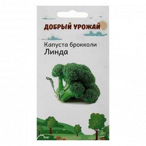 Семена Капуста брокколи Линда 0,3 гр