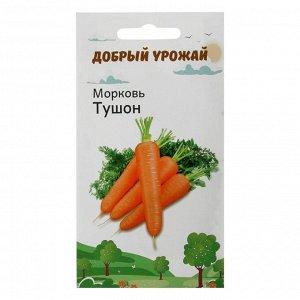 Семена Морковь Тушон 1 гр