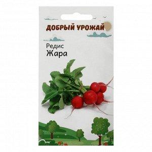 Семена Редис Жара 1 гр