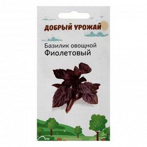 Семена Базилик, фиолетовый 0,2 г