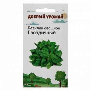 """Семена Базилик зеленый, """"Гвоздичный"""", 0,2 г"""