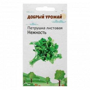 Семена Петрушка Нежность 1 гр