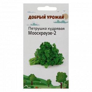 Семена Петрушка кудрявая Мооскраузе 1 гр