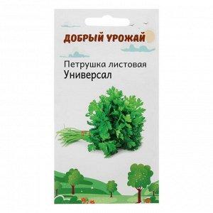 Семена Петрушка листовая Универсал 1 гр