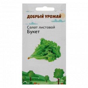 Семена Салат листовой Букет 0,2 гр