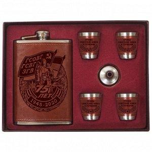 """Подарочный набор """"ГСВГ"""" (фляжка, 4 стопки, воронка) - достойный подарок к памятной дате №2"""