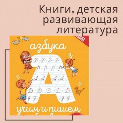 New Moralовая! Большая канцелярская и море нужностей! — Книги, детская развивающая литература — Книги