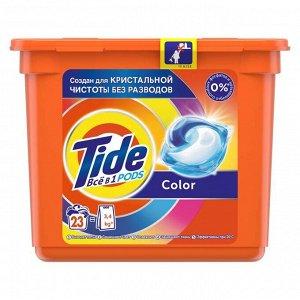 TIDE СМС жидк. в растворимых капсулах Color 23х24.8г\22.8г
