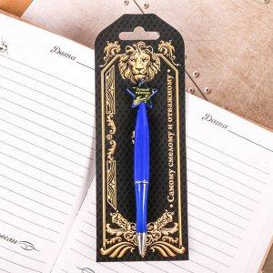 """Ручка пластиковая со звездой """"Самому смелому и отважному"""""""