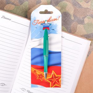 """Ручка пластиковая со звездой """"Поздравляю!"""""""