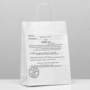 Пакет подарочный «Повестка», 24 х 10 х 30 см 5926944