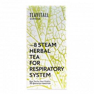 TeaVitall Express Steam 8, 30 фильтр-пакетов
