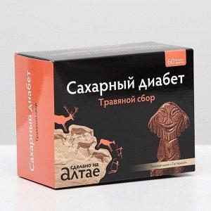 Травяной сбор сахарный диабет, 60 фильтр пакетов