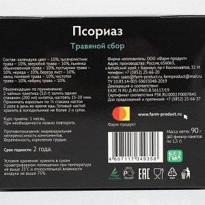 Травяной сбор псориаз, 60 фильтр пакетов