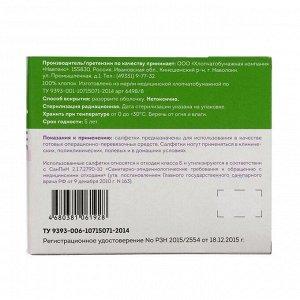 Салфетка марлевая медицинская стерильная 1-слойная 8 сложений инд уп 7,5 х 7,5 см 10 шт