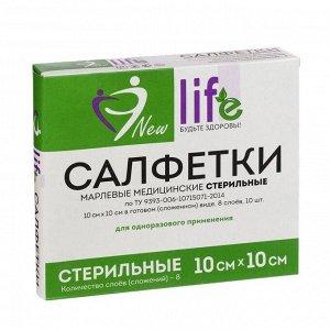 Салфетка марлевая медицинская стерильная 1-слойная 8 сложений инд уп 10 х10 см 10 шт