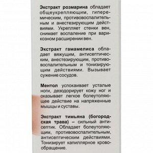 """Фитогель косметический  для ног  """"Венокрепин"""", 125 мл"""