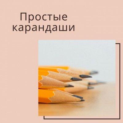 New Moralовая! Большая канцелярская и море нужностей! — Простые карандаши — Домашняя канцелярия