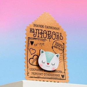 Открытка со значком «Талисман на любовь», 3,3 х 2,7 см