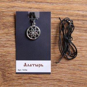 "Оберег ""Алатырь"", металл пьютер, художественное литье"