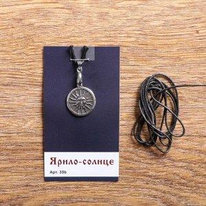 """Оберег """"Ярило-Солнце"""", металл пьютер, художественное литье"""