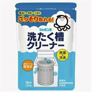 """100033 """"SHABONDAMA"""" Очиститель для стиральных машин кислородного типа 500 гр."""