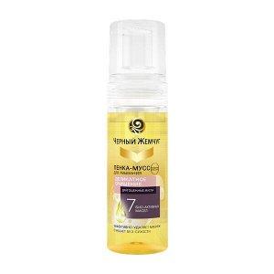 Черный Жемчуг пенка-мусс для умывания Деликатное очищение для сухой кожи