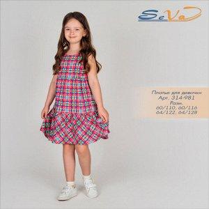 Платье для девочки Цвет:рисунок ГОРОХИ