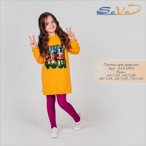 Платье для девочки (2 варианта цвета) Цвет:горчичный