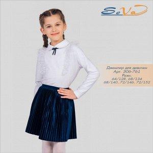 Школьный джемпер для девочки