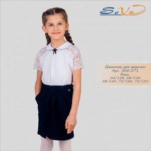 Школьный джемпер для девочки Цвет:Розовый 152
