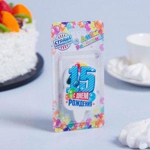 """Свеча для торта цифра """"С Днём Рождения"""" """"15""""  голубая"""